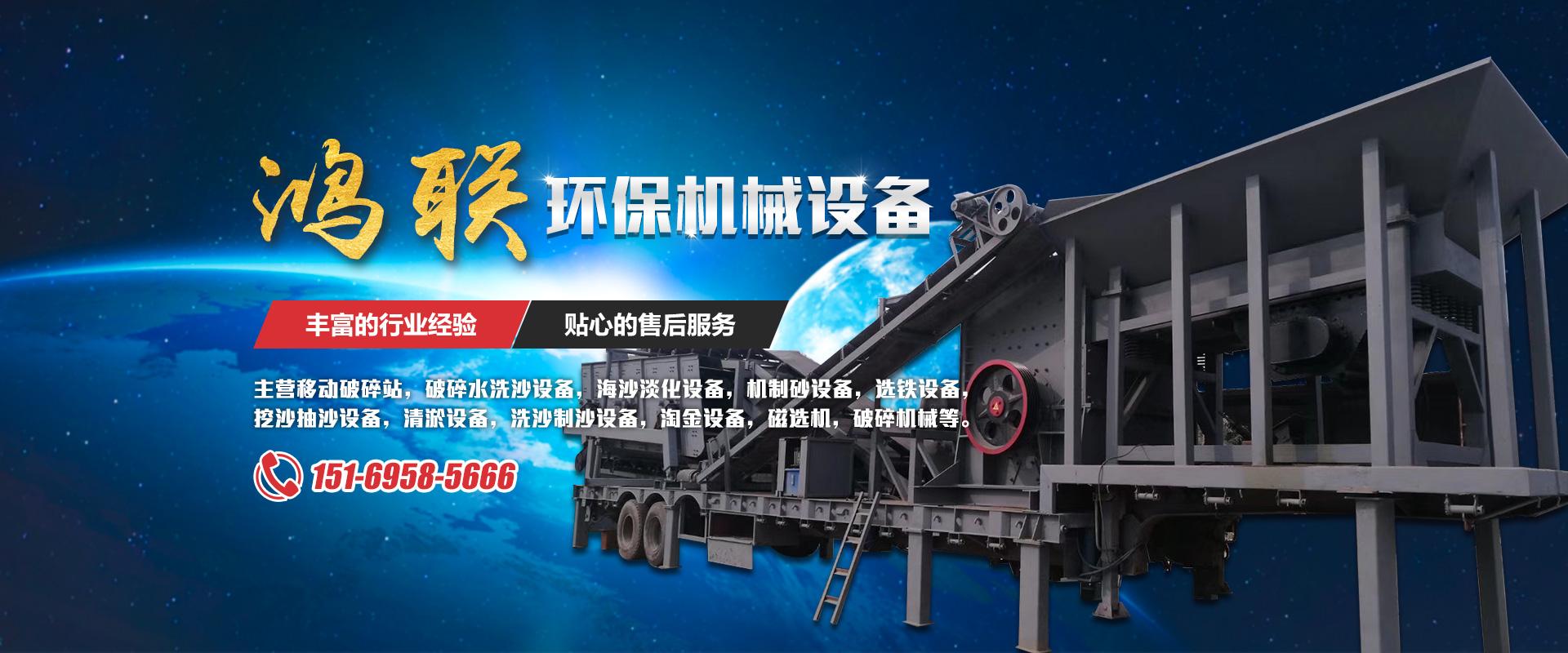 青州市鸿联环保机械设备有限公司